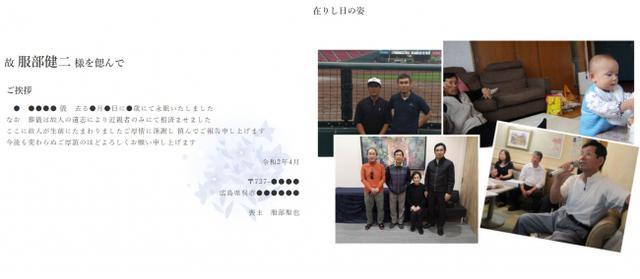 画像: SMSやLINEを活用して葬儀後の挨拶状、故人のアルバムをシェア「少し思い出して」サービス開始/有限会社川本葬祭