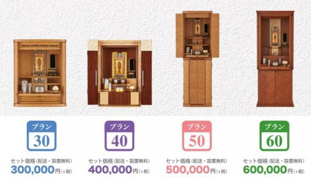 画像2: ライフスタイルに合わせてプロが「お仏壇+仏具」をご提案「シンプルプライス仏壇」/株式会社メモリアルアートの大野屋