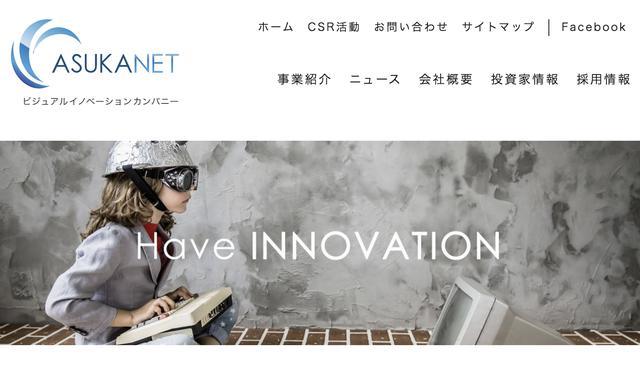 画像: 画像:株式会社アスカネット公式サイトトップページ www.asukanet.co.jp