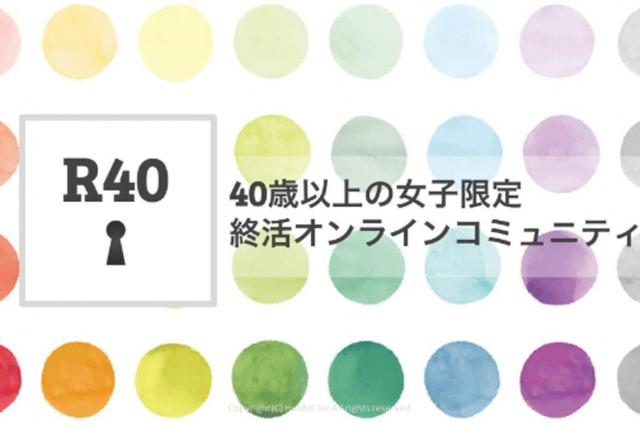 画像1: 40歳以上の女性限定の終活オンラインコミュニティ【R40】スタート/Hubbit株式会社