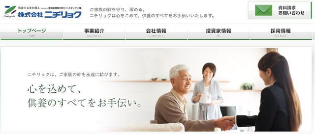 画像: ニチリョクの代表取締役社長に寺村公陽氏が就任。