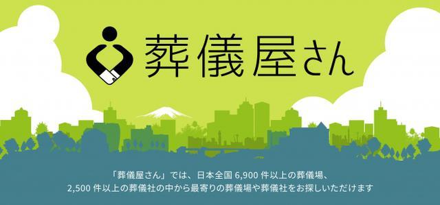 画像: 葬儀場検索サイト「葬儀屋さん」がオープン。日本全国6,900件以上の葬儀場を網羅/Tatsujin株式会社