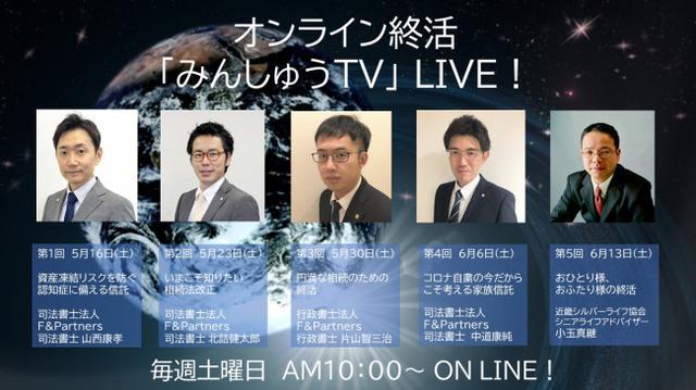 画像1: オンライン終活「みんしゅうTV」の配信をスタート/F&Partnersグループ、みんなの終活窓口