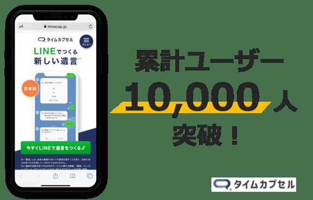 画像: ユニクエスト、LINEで作る遺言作成サービスがリリースわずか2ヶ月で累計1万人を突破。今夏、法的に有効な機能追加予定。