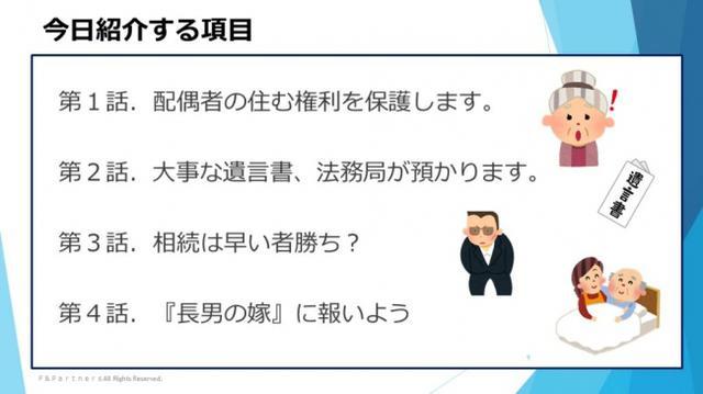 画像3: オンライン終活「みんしゅうTV」の配信をスタート/F&Partnersグループ、みんなの終活窓口