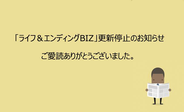 画像: 「ライフ&エンディングBIZ」更新停止のお知らせ