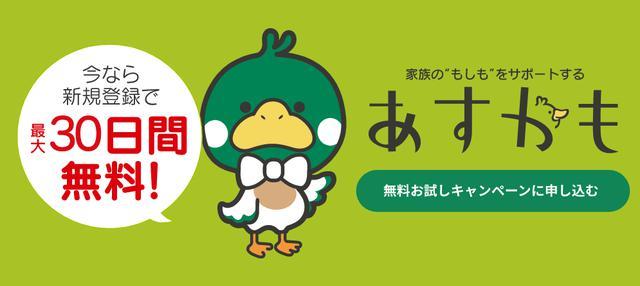 画像: asukamo.jp