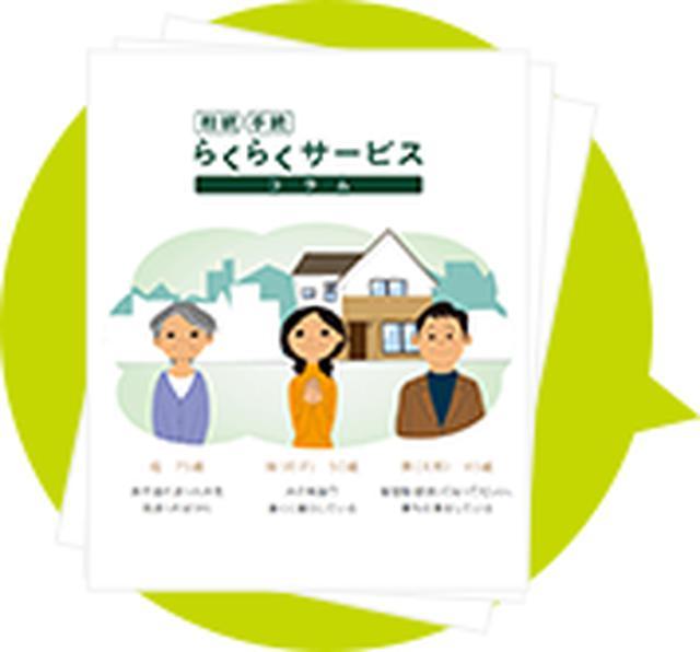 画像: 相続手続らくらくサービス 簡単3ステップで判定。ご利用に際しての確認事項 : 三井住友銀行