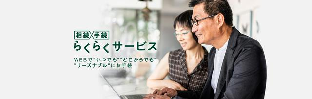 画像: www.smbc.co.jp