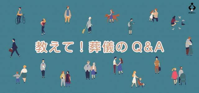 画像1: 葬儀に関する疑問800件をわかりやすく解説したWEB葬儀情報サイト「葬儀屋さん 教えて!葬儀のQ&A」を公開/Tatsujin株式会社