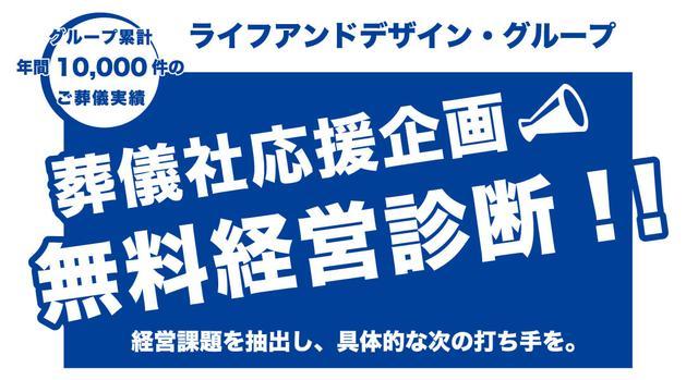 画像: 葬儀社応援企画・無料経営診断キャンペーン!【ライフアンドデザイン・グループ】