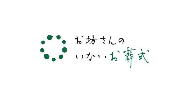 画像: お坊さんのいないお葬式|日本全国の葬儀場をご案内