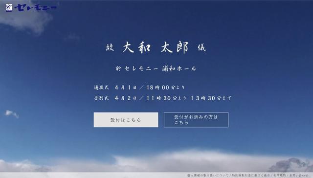 画像: さいたまセレモニー、オンライン葬儀サービス「スマートセレモニー」提供開始。