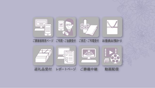 画像1: 「スマートセレモニー」の8つのサービス