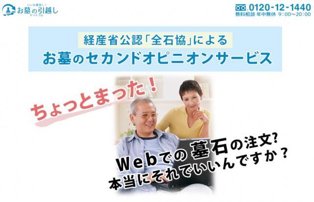 画像1: 無料診断 「お墓のセカンドオピニオンサービス」をオンライン上で受付開始/全国石製品協同組合