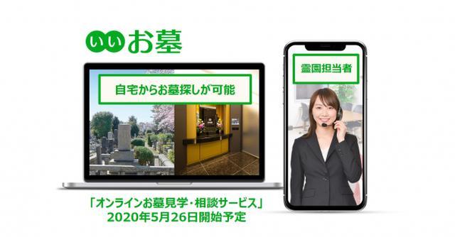 画像: 「いいお墓」が「オンラインお墓見学・相談サービス」を開始/株式会社鎌倉新書