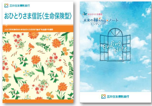 画像1: 三井住友信託銀行、おひとりさま信託(生命保険型)の取扱い開始