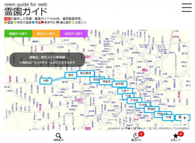 画像: 路線図を見ながら検索