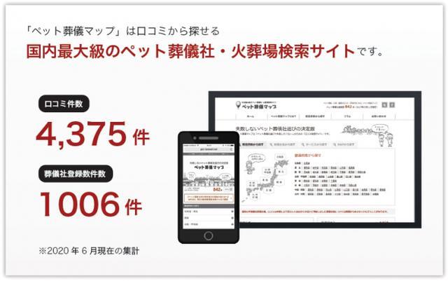 画像: 業界最大級のペット葬儀検索サイト「ペット葬儀マップ」がホットラインを開設/RedSpot株式会社