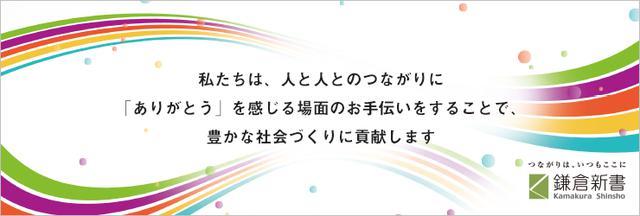 画像: 企業理念 | 株式会社鎌倉新書