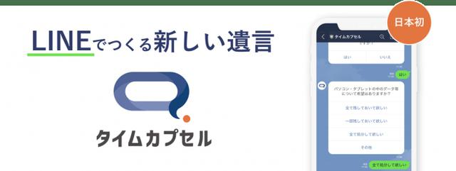 画像1: 自筆証書遺言への対応でさらに便利に【日本初】LINEで遺言作成「タイムカプセル」/株式会社ユニクエスト