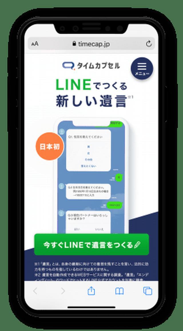 画像2: 自筆証書遺言への対応でさらに便利に【日本初】LINEで遺言作成「タイムカプセル」/株式会社ユニクエスト