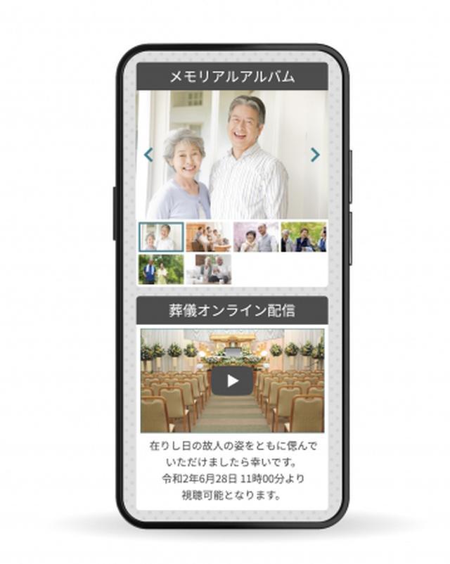 画像3: 新しい葬儀スタイルを支援する「オンライン訃報システム」を葬儀場検索サイト「葬儀屋さん」より無償提供開始/日本エンディングパートナーズ株式会社