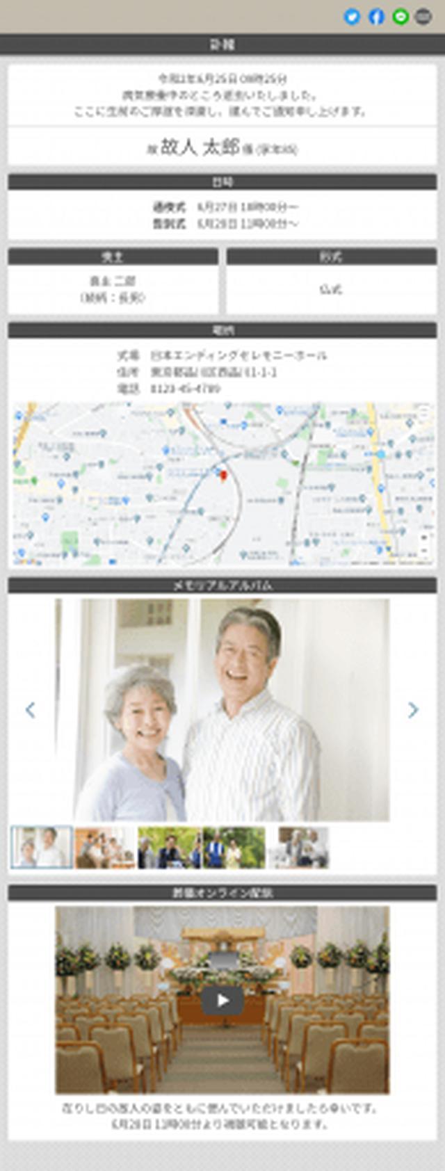 画像4: 新しい葬儀スタイルを支援する「オンライン訃報システム」を葬儀場検索サイト「葬儀屋さん」より無償提供開始/日本エンディングパートナーズ株式会社