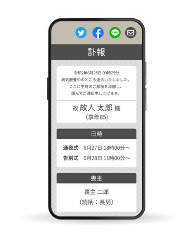 画像2: 新しい葬儀スタイルを支援する「オンライン訃報システム」を葬儀場検索サイト「葬儀屋さん」より無償提供開始/日本エンディングパートナーズ株式会社