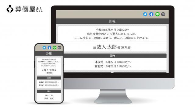 画像1: 新しい葬儀スタイルを支援する「オンライン訃報システム」を葬儀場検索サイト「葬儀屋さん」より無償提供開始/日本エンディングパートナーズ株式会社