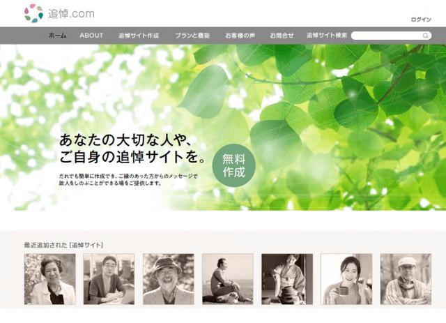 画像: www.tsuitonet.com