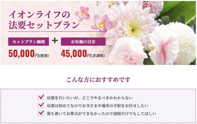 画像: イオンのお葬式公式サイトより www.aeonlife.jp