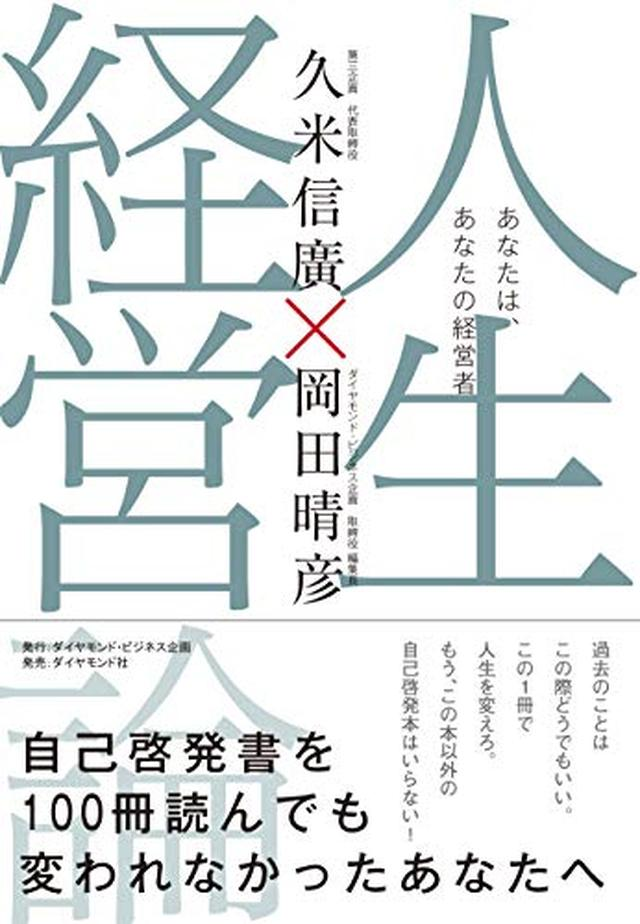 画像: 人生経営論 あなたは、あなたの経営者 | 久米 信廣, 岡田 晴彦 |本 | 通販 | Amazon