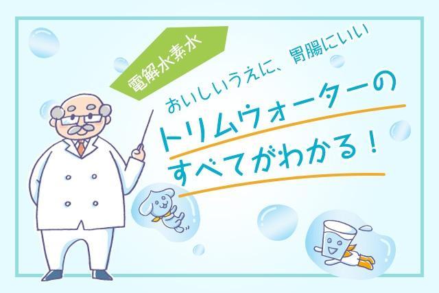 画像: 電解水素水 株式会社日本トリム 快適で健康なヒューマンライフを創造してまいります