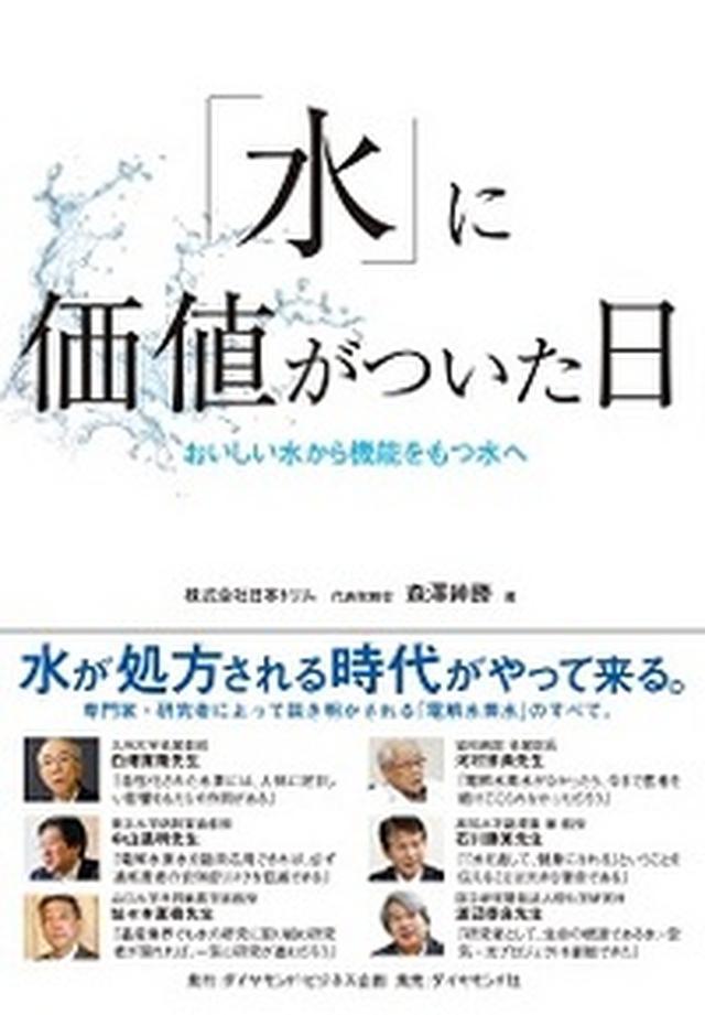 画像: 「水」に価値がついた日   森澤紳勝 著   書籍   ダイヤモンド社