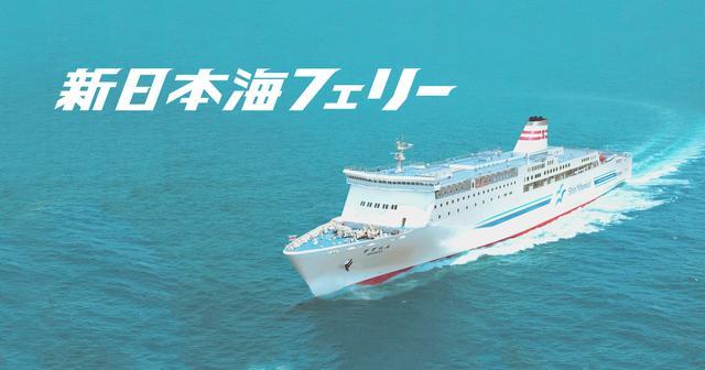 画像: 新日本海フェリー