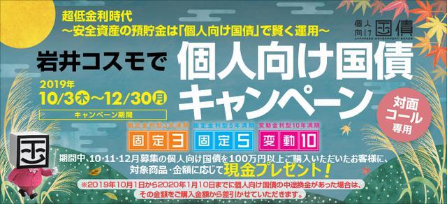 画像: 岩井コスモ証券-株式・投資信託・債券・NISA-
