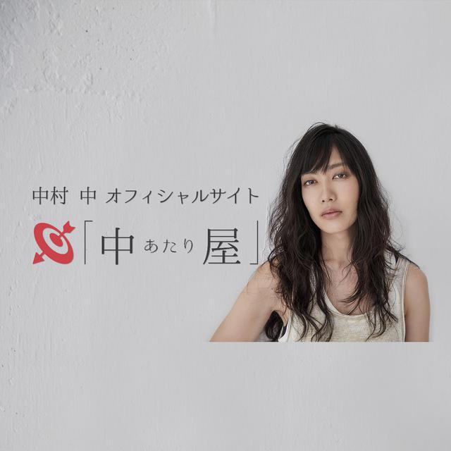 画像: 中村 中 オフィシャルサイト「中屋」