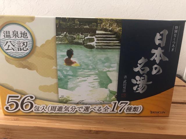 画像: プレゼント企画④ 日本の名湯 温泉17種入浴剤セット