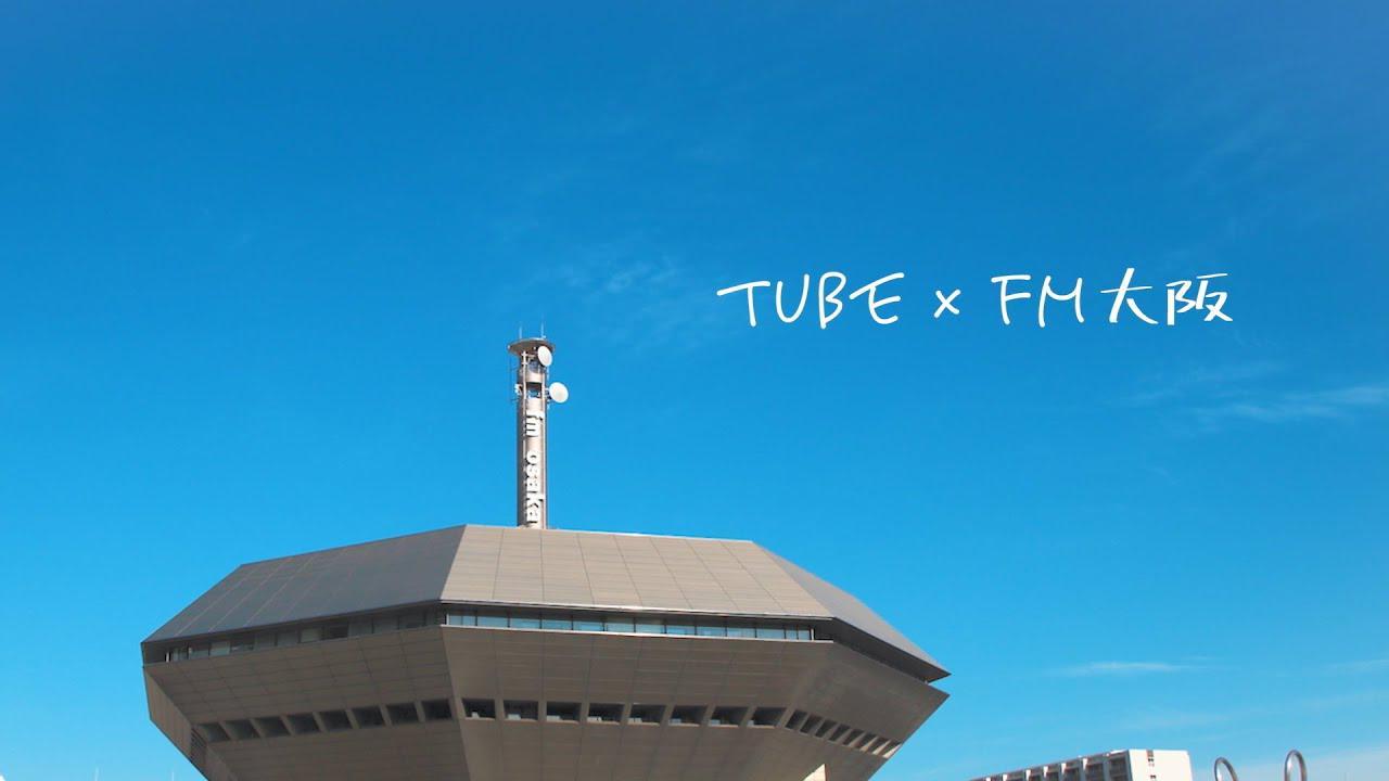 画像: FM大阪開局50周年アニバーサリーソング「知らんけど feat.寿君」 / TUBE youtu.be