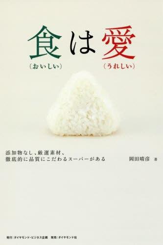 画像: 食(おいしい)は愛(うれしい) 添加物なし、厳選素材、徹底的に品質にこだわるスーパーがある / 岡田晴彦/著 - オンライン書店 e-hon