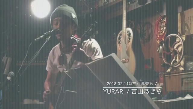 画像: YURARI / 吉田あきら@神戸高架57 youtu.be