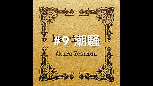 画像: 吉田あきら5thアルバム「heritage(ヘリテージ)」ダイジェスト版 m.youtube.com