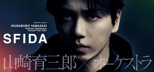 画像: 【8/7(土)・8/8(日)関西公演のWEB先行予約を実施!】 billboard classics 山崎育三郎 Premium Symphonic Concert Tour 2021-SFIDA- - FM大阪 85.1