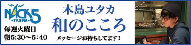 画像: 木島ユタカ official site