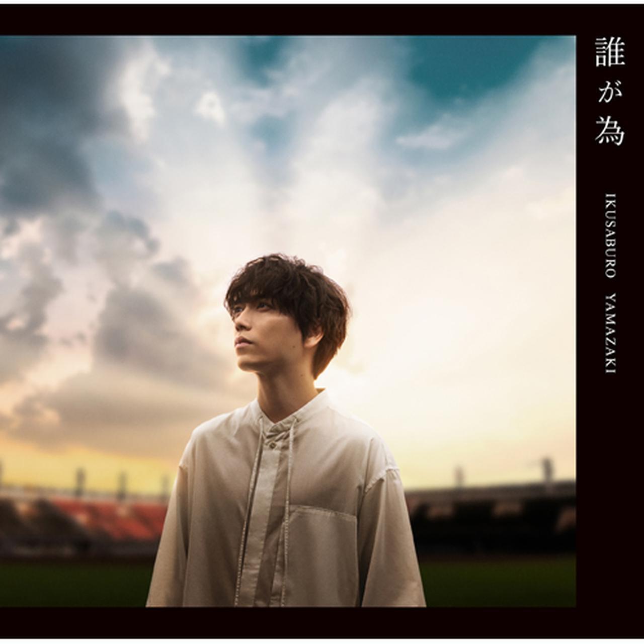 画像: 誰が為 [初回限定盤][CD MAXI][+DVD] - 山崎育三郎 - UNIVERSAL MUSIC JAPAN