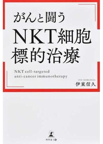 画像: がんと闘う「NKT細胞標的治療」