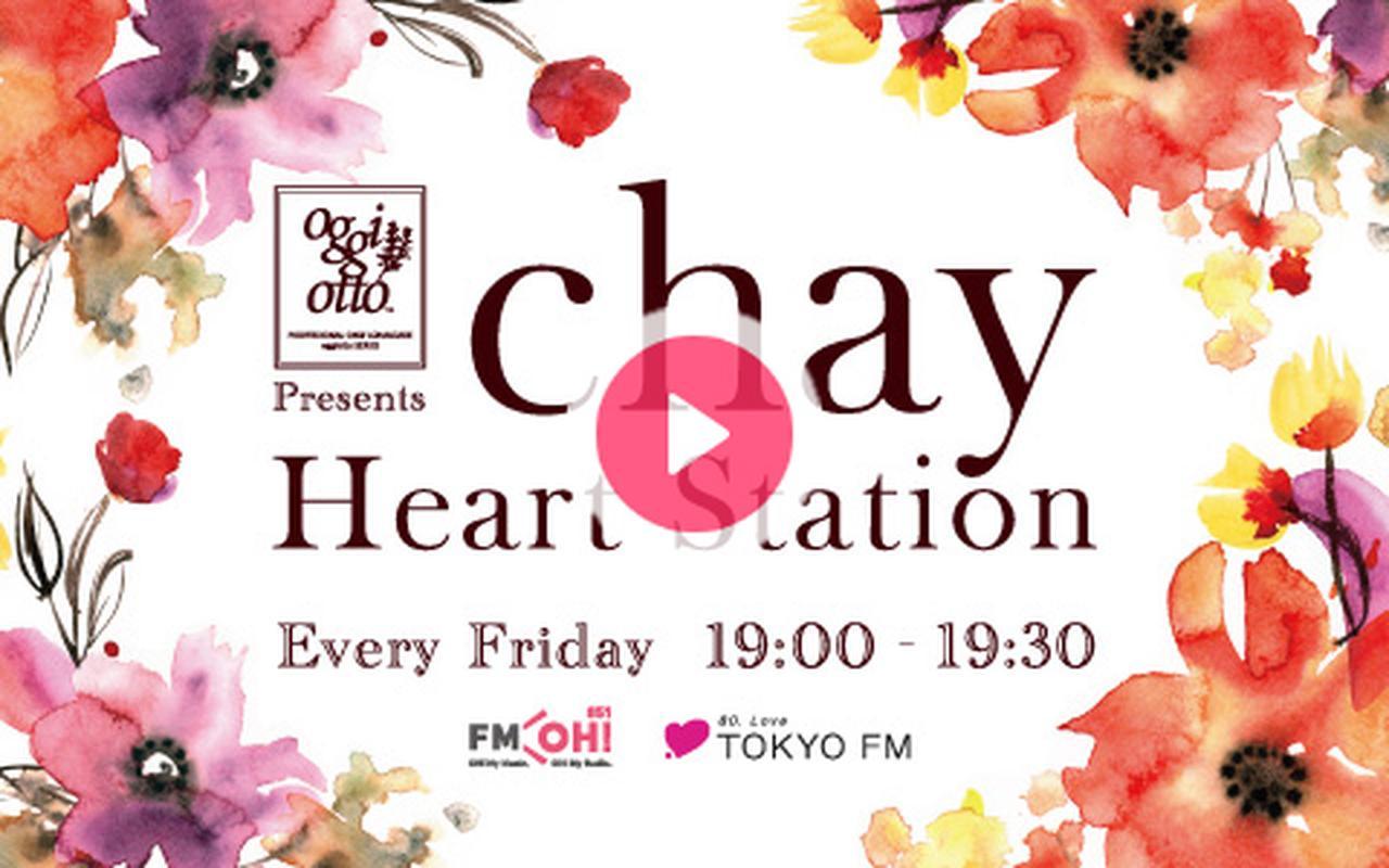 画像: 2018年4月13日(金)19:00~19:30   oggi otto presents chay Heart Station   FM OH!   radiko.jp