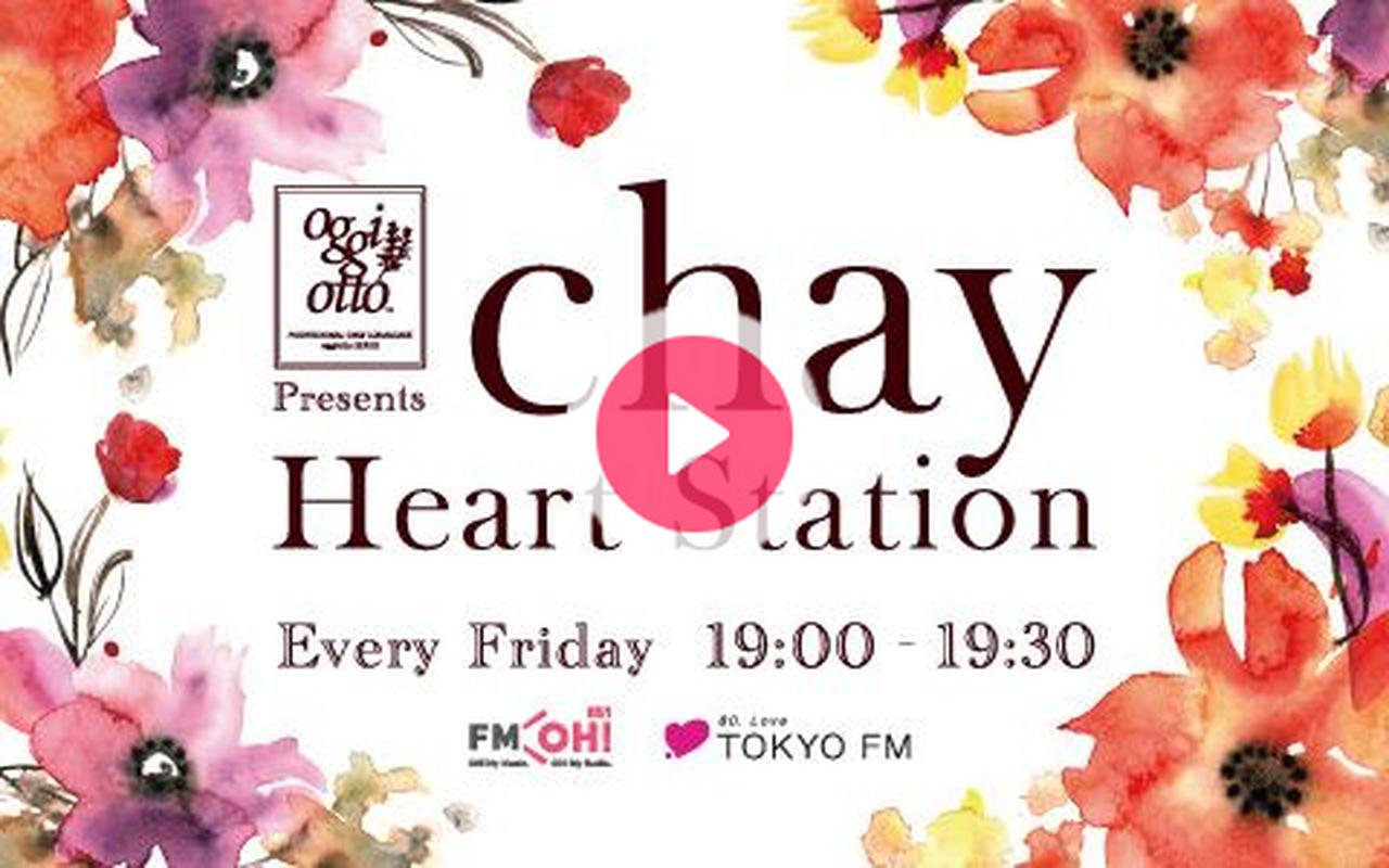 画像: 2018年4月13日(金)19:00~19:30   oggi otto presents chay Heart Station   TOKYO FM   radiko.jp