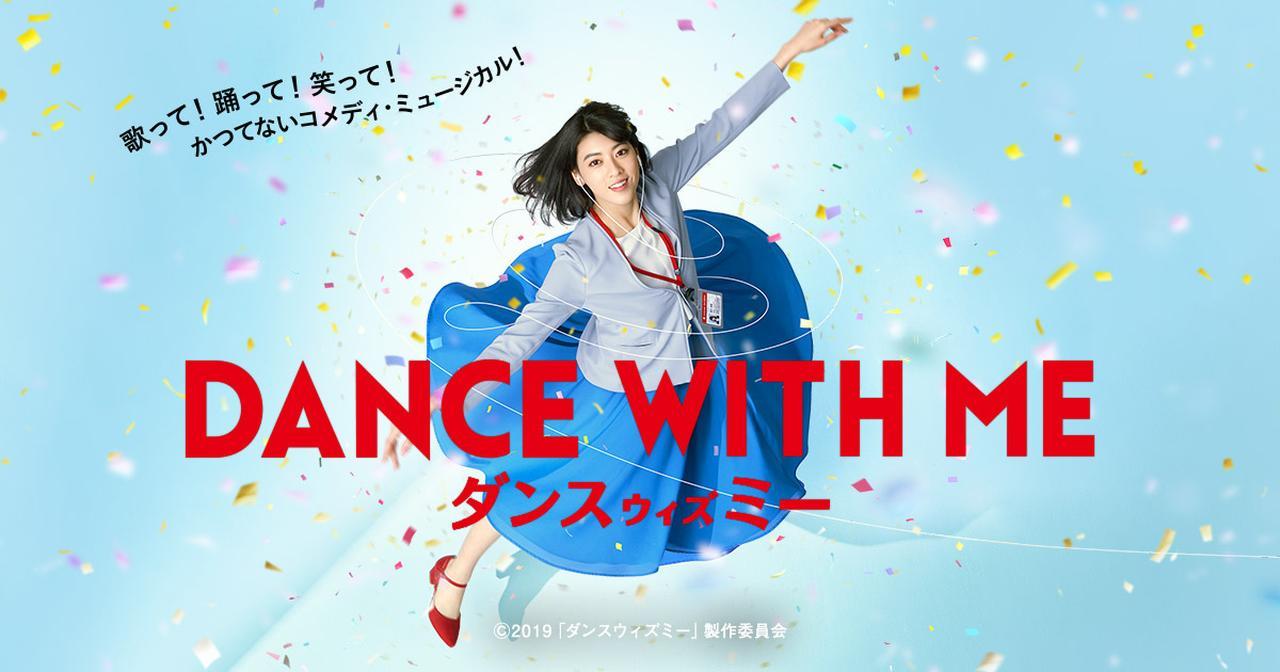 画像: COMMENTS / 映画『ダンスウィズミー』オフィシャルサイト。2019年8月16日、全国ロードショー。http://wwws.warnerbros.co.jp/dancewithme/
